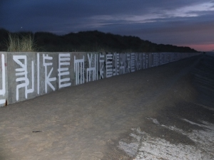 A Dog Republic, Idéogrammes en mural, 2015, De Panne